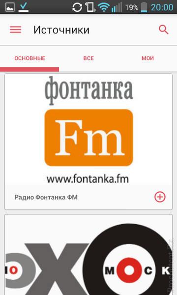 Выбор источников в SoundStream на Андроид