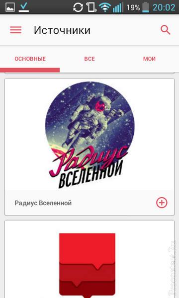 SoundStream на Андроид - источники