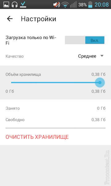 Настроки приложения SoundStream на Андроид