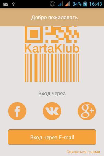 Приложение KartaKlub на Андроид и iOS