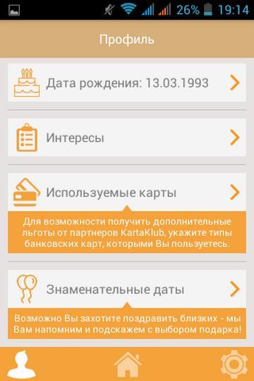 Путеводитель по заведениям столицы KartaKlub для смартфонов и планшетов