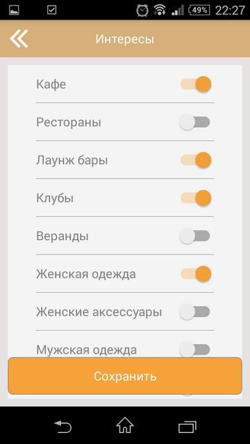 Приложение KartaKlub учитывает ваши интересы