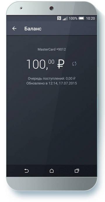 Банковская карта в смартфоне на Андроид с приложением Кошелек