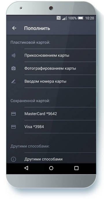 Кошелек на Андроид