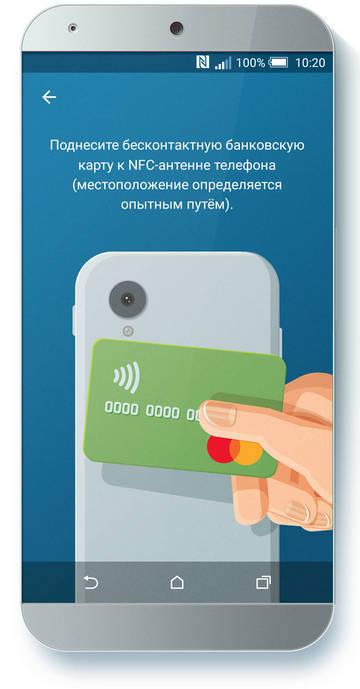 Мобильные платежи на Андроид с приложением Кошелек
