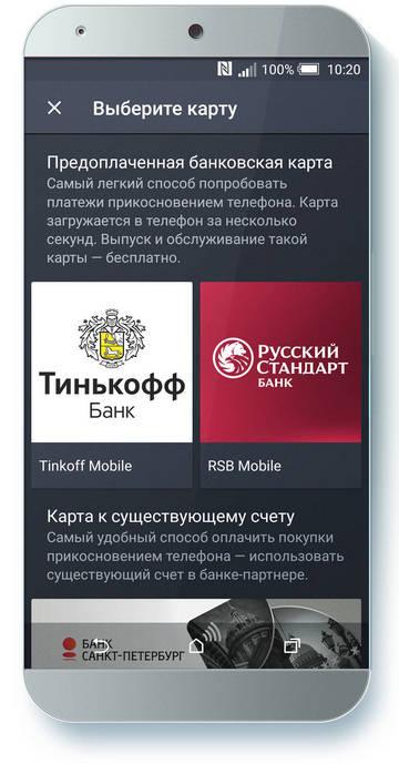 Превращаем смартфон в кошелек с приложением на Андроид