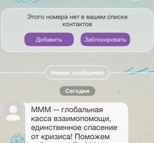 Блокируем спам в Viber на Андроид