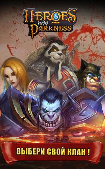 Онлайн-РПГ Heroes X Darkness: Битва за Мир на Андроид