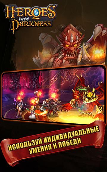 RPG Heroes X Darkness: Битва за Мир для смартфонов и планшетов