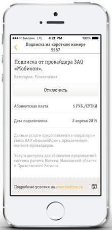 Мой Билайн на Андроид iOS и WinPhone