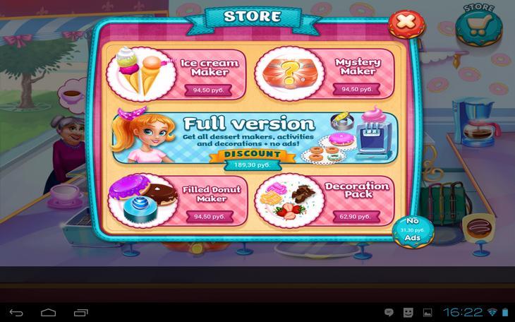 Встроенные покупки в игре Моя Пекарня