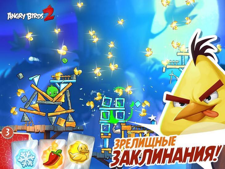 Angry Birds 2 на Андроид - полноценный сиквел