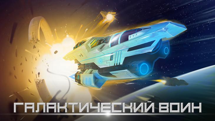Бесплатная игра Галактический воин на Андроид