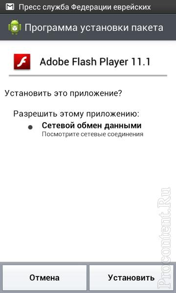 Как Установить Адобе Флеш Плеер На Андроид 4.0