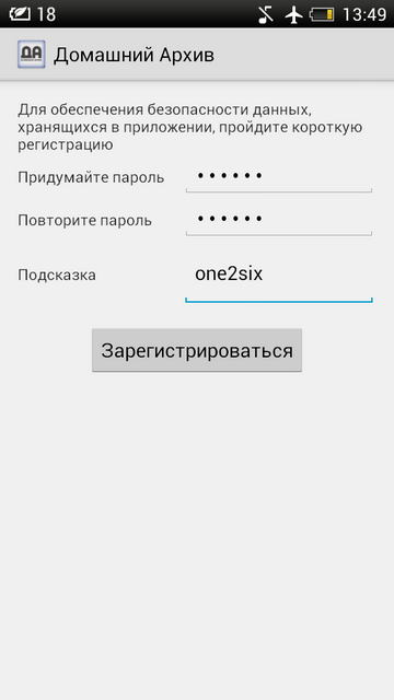 Устанавливаем пароль на домашний архив