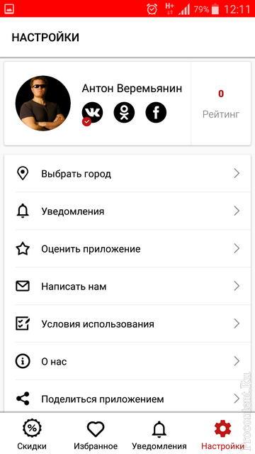 dd1db80b4b18a Обзор приложение со скидками от магазинов и брендов на Android и iPhone  Приложение SuperSale: подробный обзор