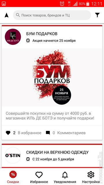 b104044352a21 Обзор SuperSale: приложение скидок от магазинов и брендов на Android ...