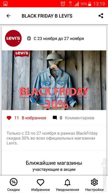 d30f082c6e067 Фото 9 новости Обзор SuperSale: приложение скидок от магазинов и брендов на  Android и iOS