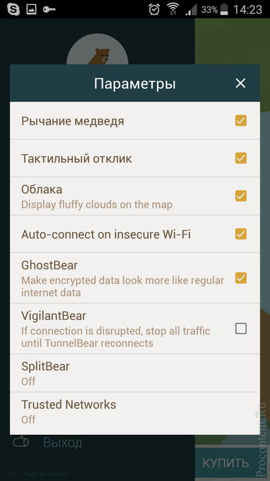 Функции VPN TunnelBear на Android
