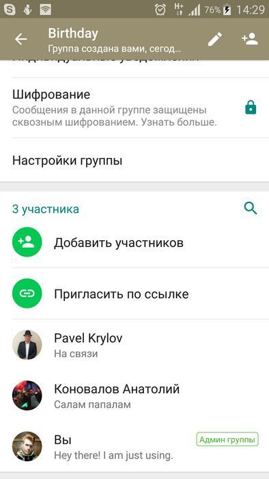 Как пригласить в группу в WhatsApp по ссылке