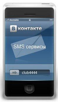 Социальных проектов Рунета, В контакте, открыл первый платный…