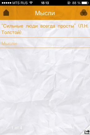 приложение MemoZy для iphone