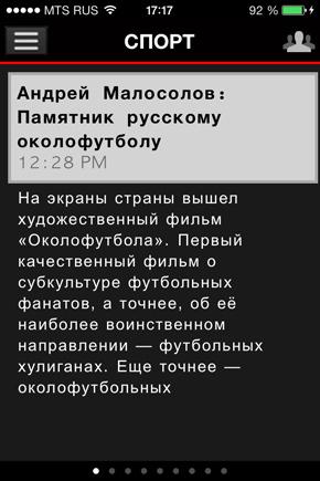 приложение Российские газеты для iphone