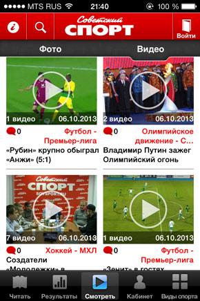 Советский спорт iphone ipad