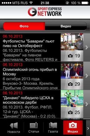 Спорт-Экспресс iphone ipad