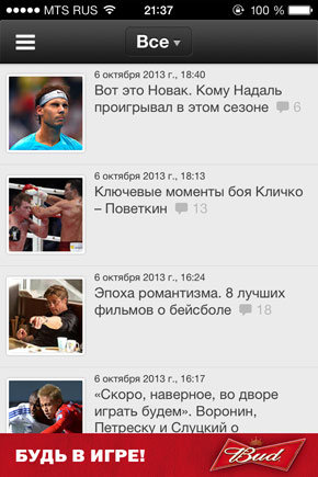 Sports.ru iphone ipad