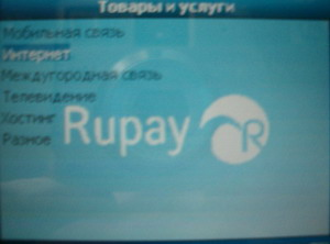 Rupay Mobile