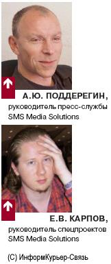 Андрей Поддерегин, руководитель пресс-службы SMS Media Solutions,  Евгений Карпов, руководитель спец. проектов SMS Media Solutions