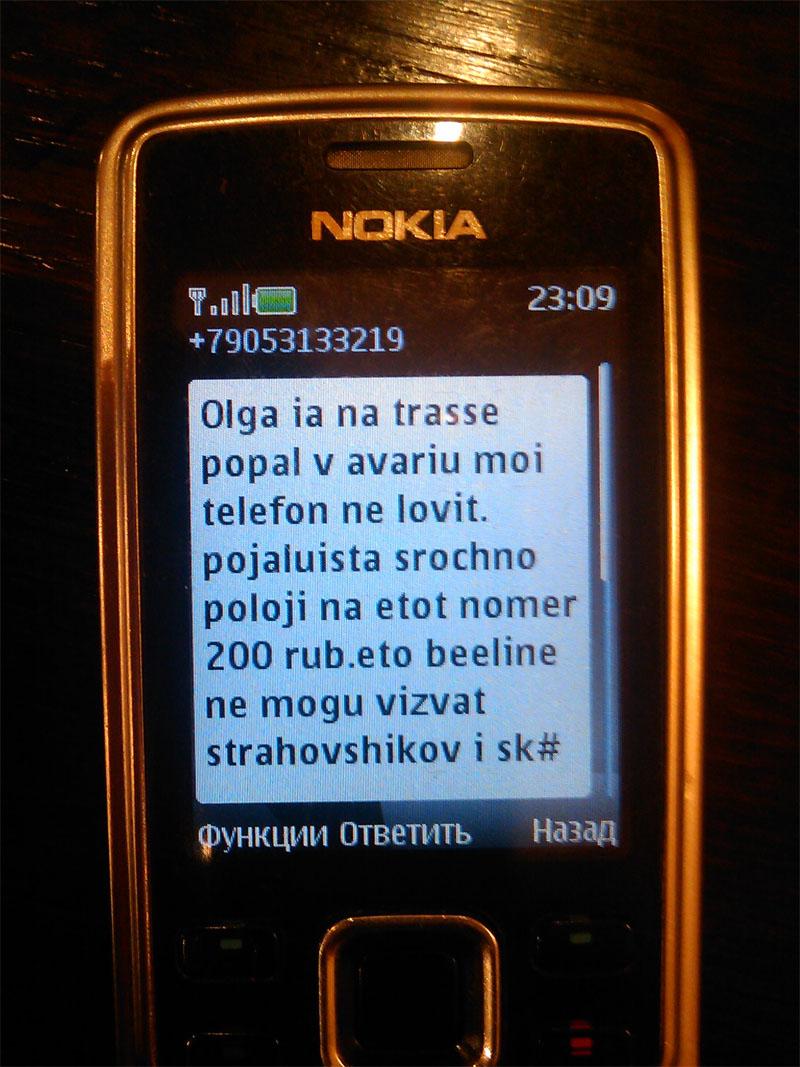 sms игра