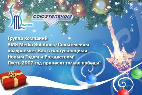 SMS Media Solutions / Союзтелеком