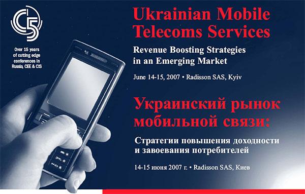 Ukraine Mobile Telecomms Service / Украинский Рынок Мобильных Телекоммуникационных Услуг: новые стратегии привлечения пользователей