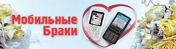 мобильные браки