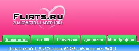 Flirts.ru - знакомства наверняка